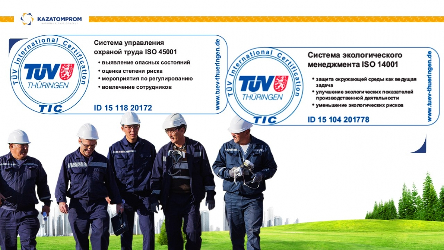 Kazatomprom successfully passed a certification audit and received TÜV International Certification.